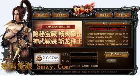 xy斩龙传奇登陆器 (斩龙传奇微端) v1.0.0.1 官方最新版