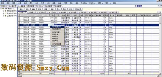 员工工资管理系统_数据库课程设计 2图片