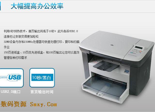 ...MFP驱动程序下载 HP M1005打印机驱动 官方最新版 支持win7 win8