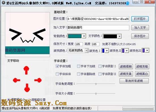 爱Q生活网QQ头像制作大师下载 头像制作工具 v1.0 绿色最新版图片