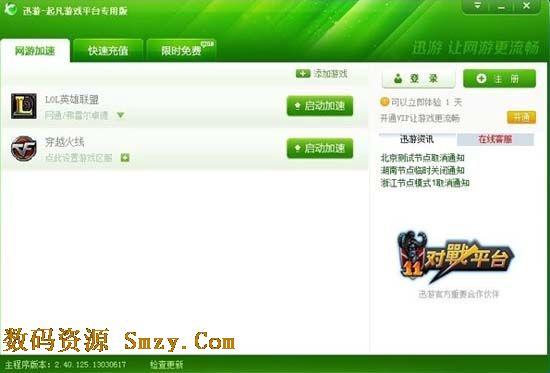 迅游加速器永久免费版(迅游网络游戏加速器) v2.49.148 最新完美版