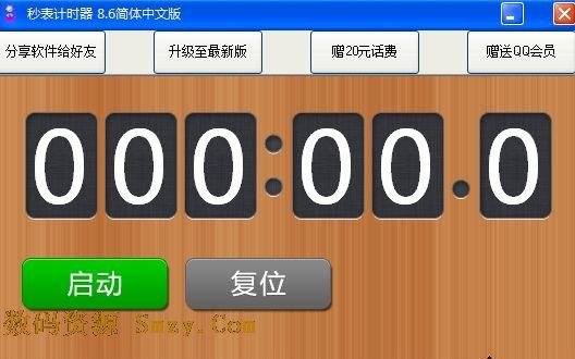 秒表计时器软件下载(电脑计时器)