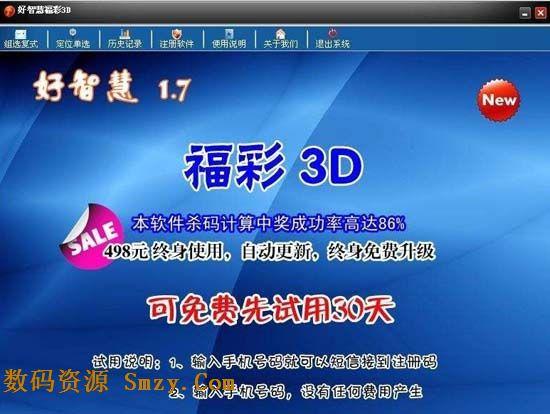 福彩的预测软件_福彩3D预测分析软件三胆组排序方法投资理财