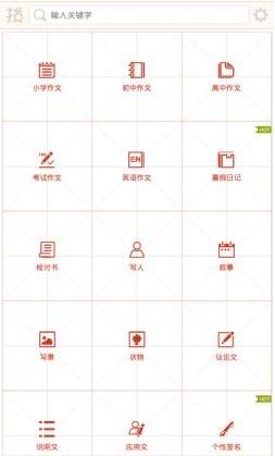 找作文安卓版 (手机写作软件) v1.2.0 官方最新版