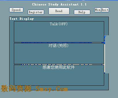 中文学习助手(中文学习工具) v1.1 免费中文版