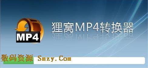 狸窝mp4视频转换器下载(mp4格式转换器) v4.2