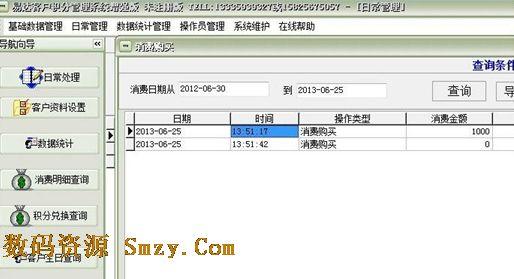 易达客户积分管理软件 (客户积分管理系统) v2