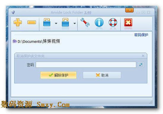 文件夹加密软件 文件夹加密免费软件 易捷文件夹加密软件