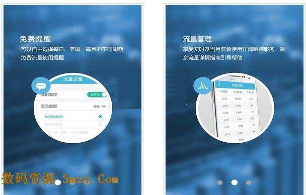 天翼流量管家安卓版(手机流量监控软件) v3.1.8 官方免费版