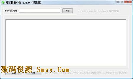 网页模板小偷 (网页制作软件)