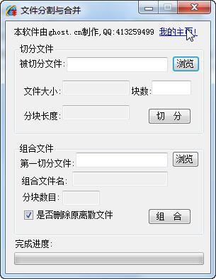 上一篇:制作chm软件(文件分割合并软件) v1.0.0.1 免费版下一篇: