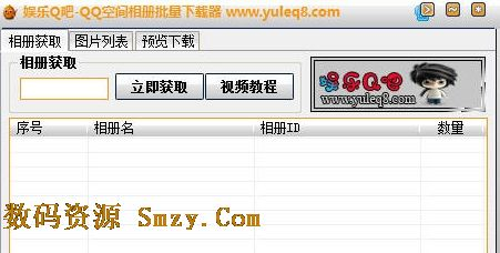 娱乐Q吧QQ空间相册批量下载器下载 QQ空间相册下载器 v1.0 免费版