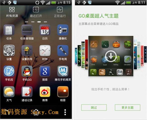 go桌面安卓版下载(手机桌面软件)