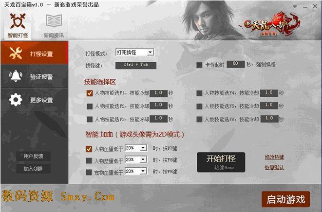 天龙八部百宝箱 (天龙八部辅助) v13.0 最新免费版