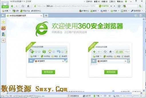 360安全浏览器2015下载(360浏览器)