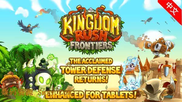皇家守卫军前线安卓版(Kingdom Rush Frontiers) v1.0.3 中文免费版