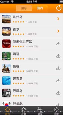 旅行翻译官苹果版(手机翻译软件) v5.0.3 官方免费版