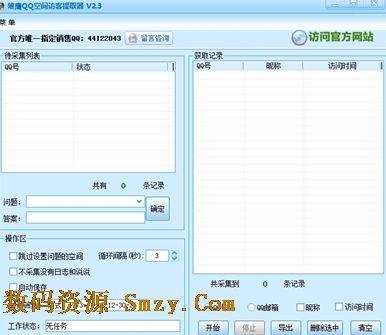 雄鹰QQ空间访客提取工具(QQ空间访客提取器) v18.8 最新免费版