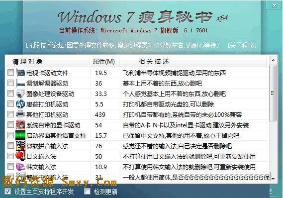 Windows7减肥秘书下载X32 64 win7瘦身软件 v2.0 绿色免费版图片