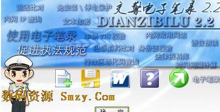 交警电子笔录(笔录软件) v2.2 免费版