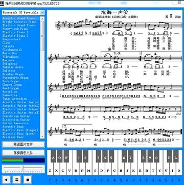 残月36键midi电子琴(电脑模拟电子琴软件) v2.0 官方最新版