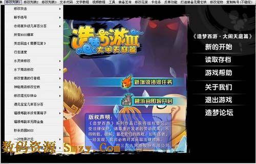 造梦西游3淡然辅助 (造梦西游3修改器) v9.0 最新免费版