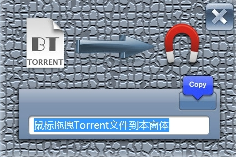 TorToMag下载(BT种子转换磁力链工具) v1.0 绿