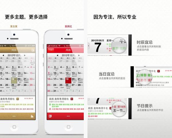 万年历软件版(苹果日历手机)v4.3.3最新ios版华为手机来电话滑屏键在上面怎么调图片