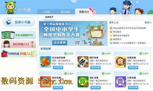 小书童安全知识竞赛(竞赛答题学习软件) v2.1.0 官方版