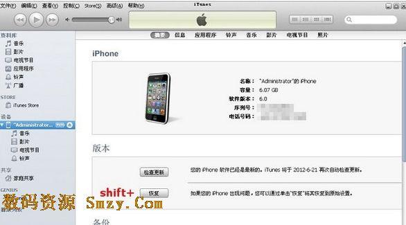 苹果固件系统备份(备份shsh软件) v1.0 免费版