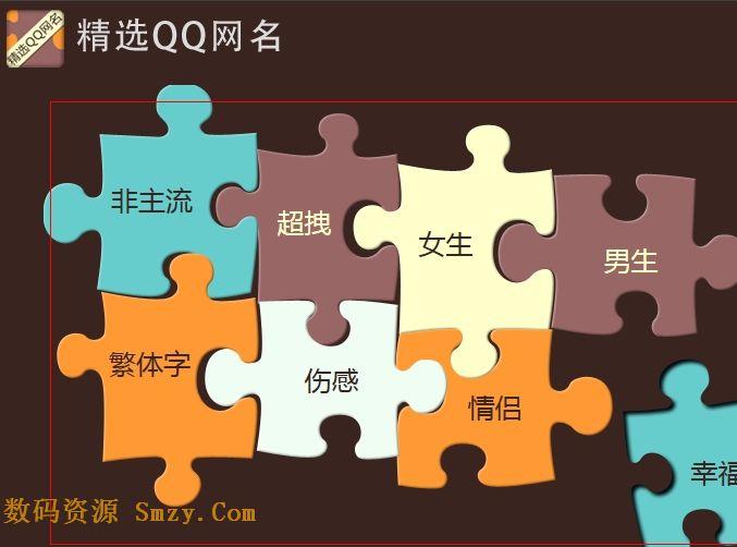精选QQ网名工具下载 qq签名软件 v1.0.0.1 免费版 提供各种风格的QQ