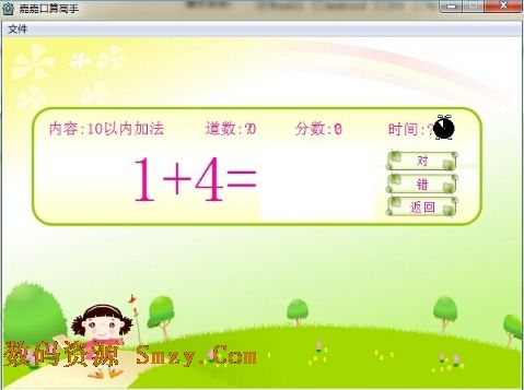 嘉嘉口算高手下载 口算学习软件 v3.0 最新绿色版