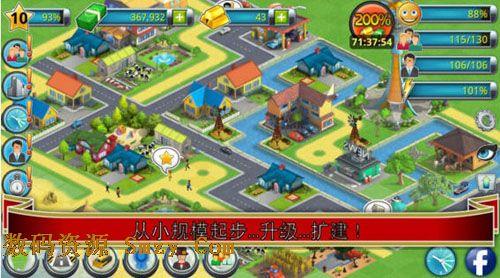 安卓城市岛屿2特别版 (手机经营类游戏) v1.7.0 中文版