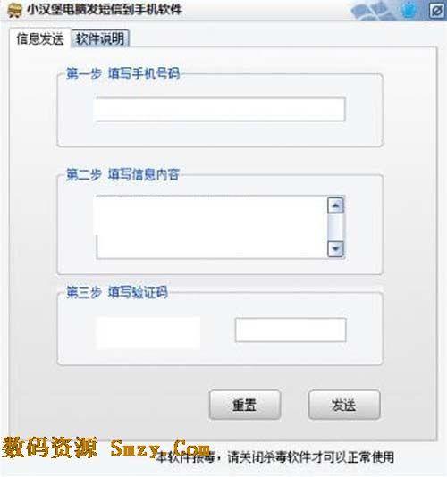电脑发 短信 到手机(手机信息发送工具)