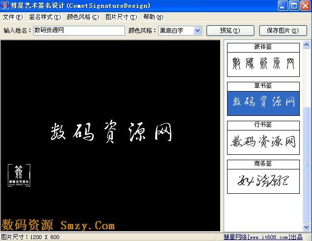 彗星艺术签名设计软件下载(艺术字设计软件)