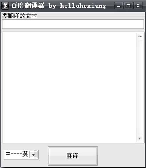 百度中英文翻译器下载百度中英文翻译软件 v