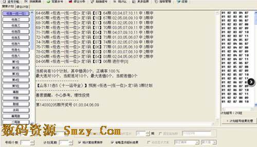 彩票预测软件_11选5分析预测大师 (彩票分析软件) v4.65 最新免费版