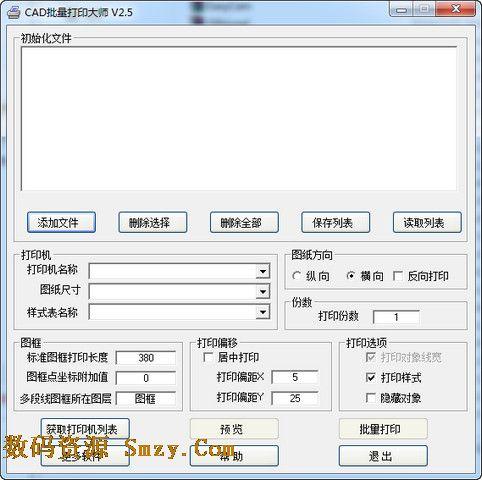 CAD批量打印大师(CAD批量打印软件)v2.5绿位32CAD云百度图片