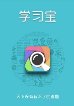 学习宝IOS版