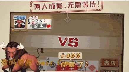 游戏欢乐疯狂斗牛_