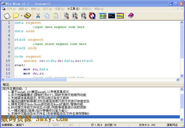 首页 软件下载 编程开发 编程辅助 > win masm下载  win masm特点: 1
