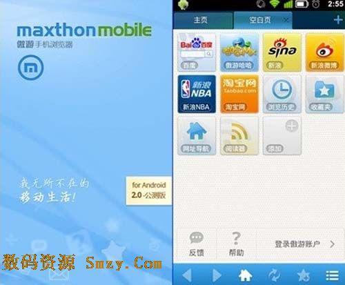 傲游云浏览器安卓版