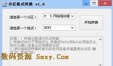 分区格式转换下载 磁盘分区格式转换 v1.0 绿色最新版