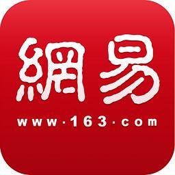 网易新闻2019ios版