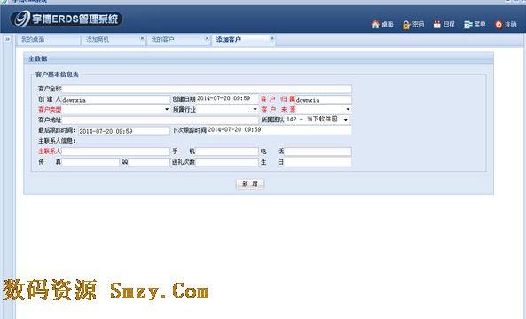 宇博crm系统 (客户信息管理系统) v1.0.1.8 官方