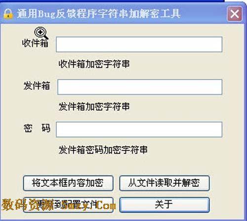 通用BUG反饋程序字符串加解密工具