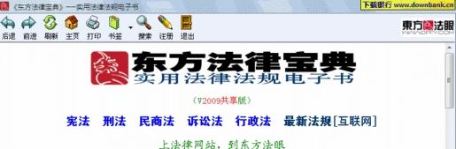 东方法律宝典(实用的法律法规软件) v2014 官方最新版