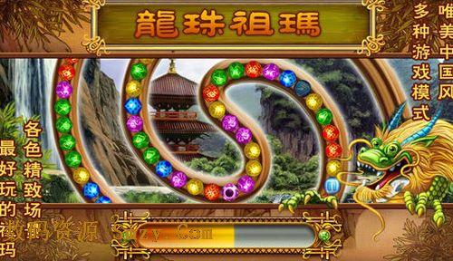 苹果系统类似祖玛的游戏_开心弹珠苹果版手机祖玛类游戏v10官方版