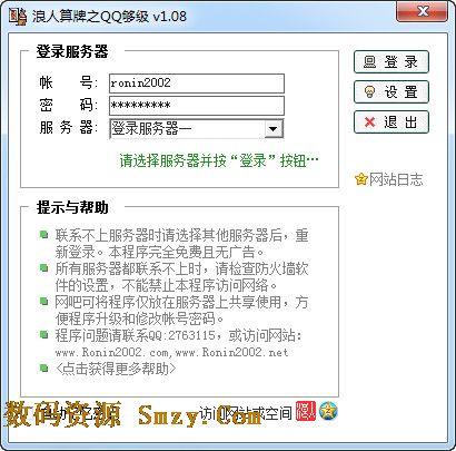 浪人算牌之qq够级辅助(qq够级记牌器) v1.09 绿色免费版