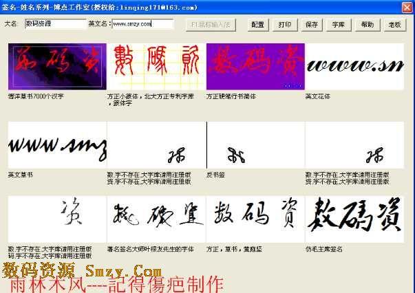 艺术签名设计 (艺术字设计软件)